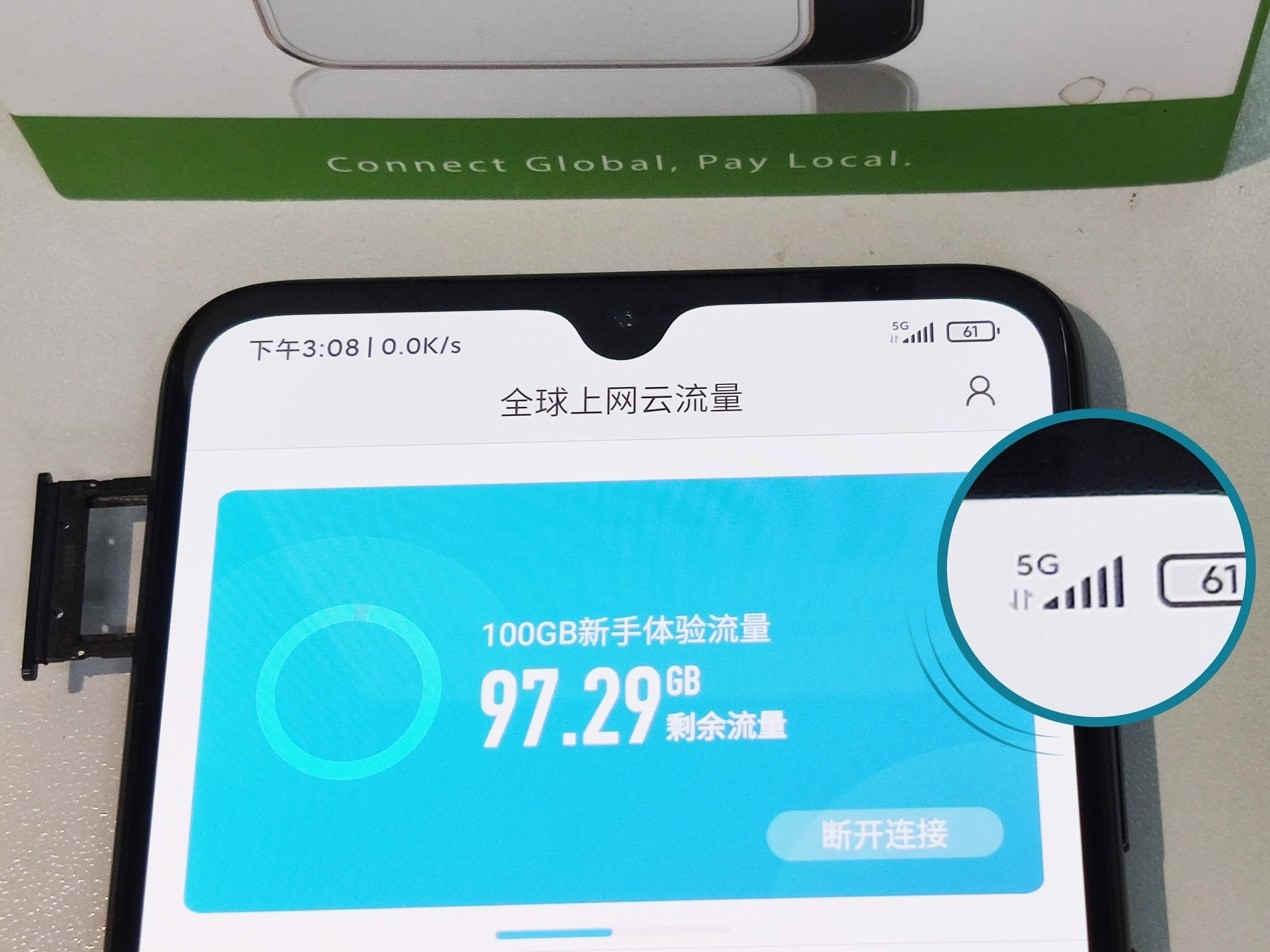 优克联率先实现虚拟SIM卡5G接入,引领全球5G网络无缝整合