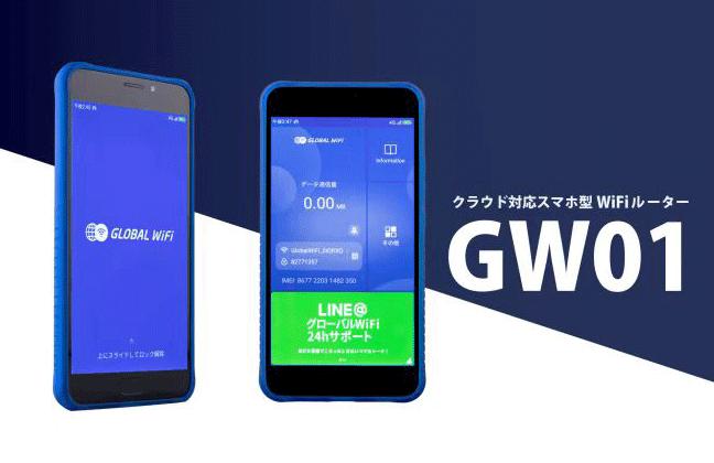 Global WiFi: 日本领先WiFi租赁服务公司